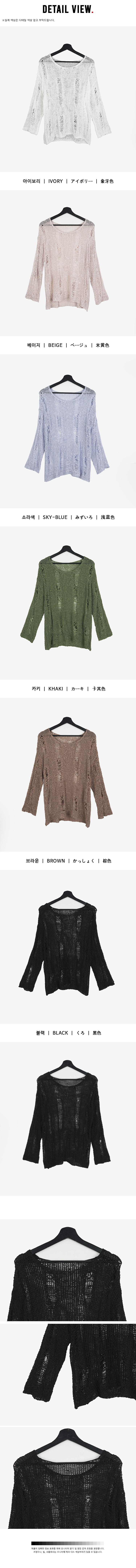 IFU Damage Net Knitwear