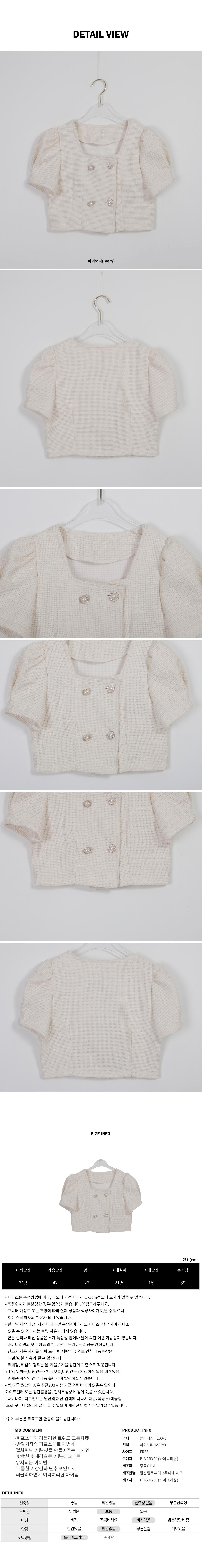 Tweed sister crop jacket