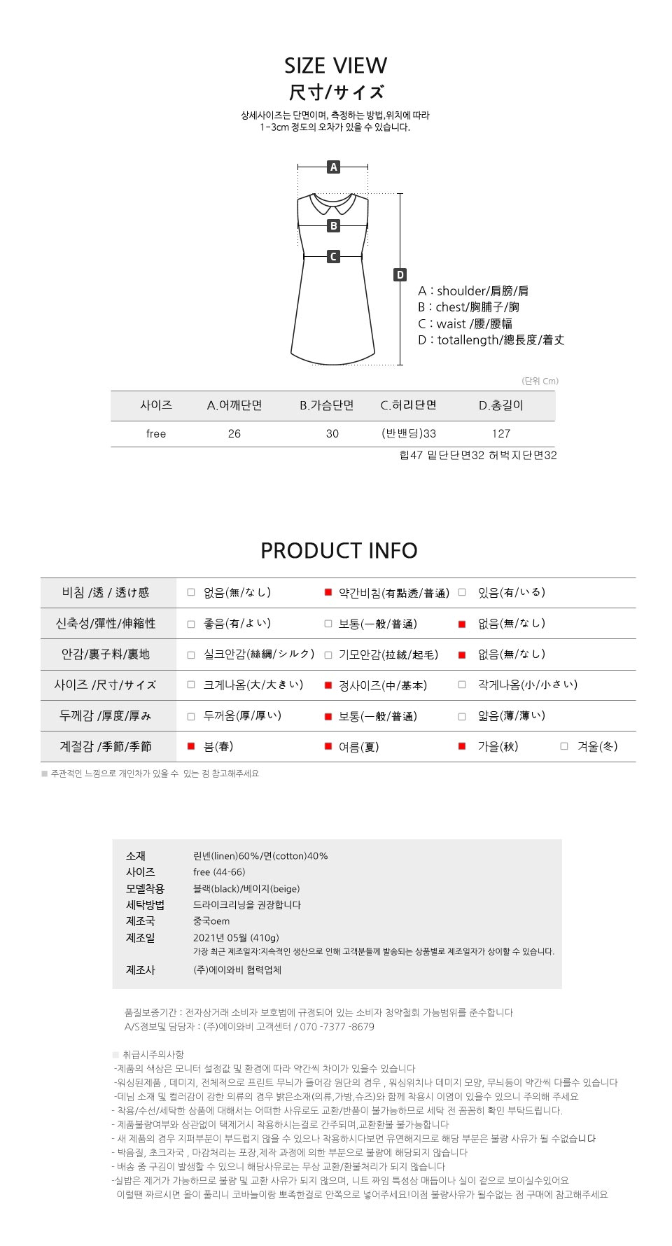 Recommended for younger children Kai linen banding jumpsuit