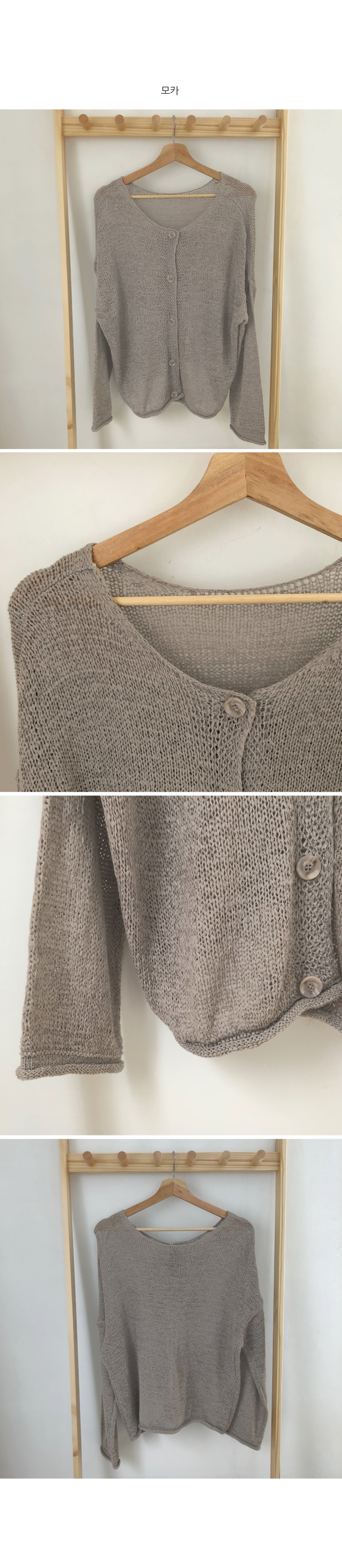 Rolling Jelly Fit Cardigan