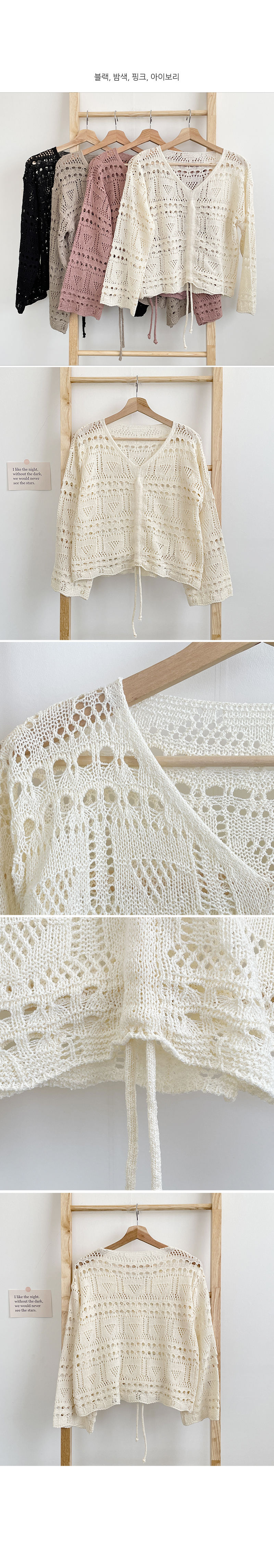 Punched String Knitwear