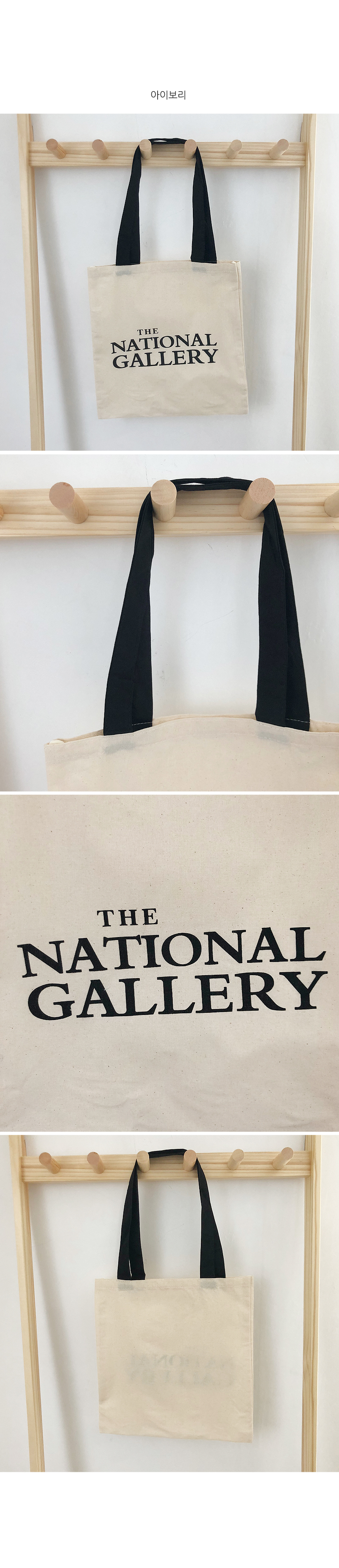 Color Matching Lettering Eco Bag