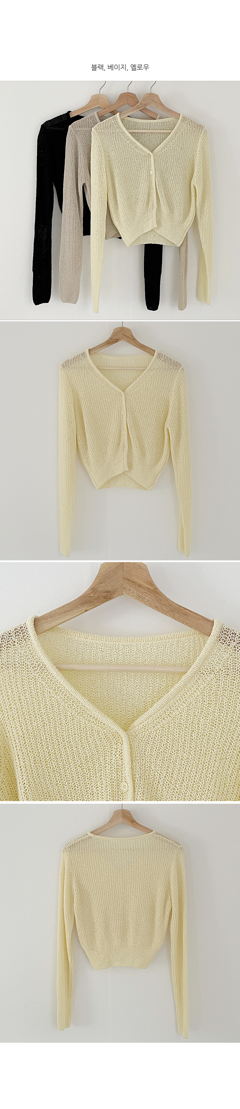 candy cool cropped cardigan
