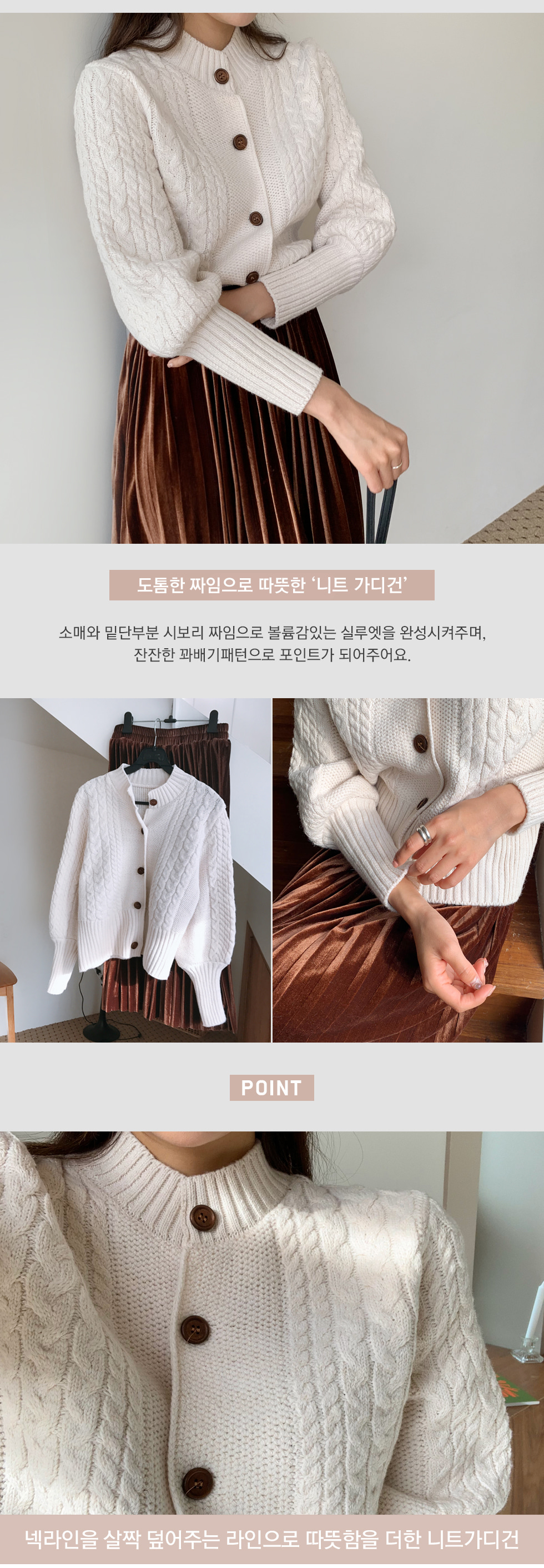Bean sleeve knit cardigan