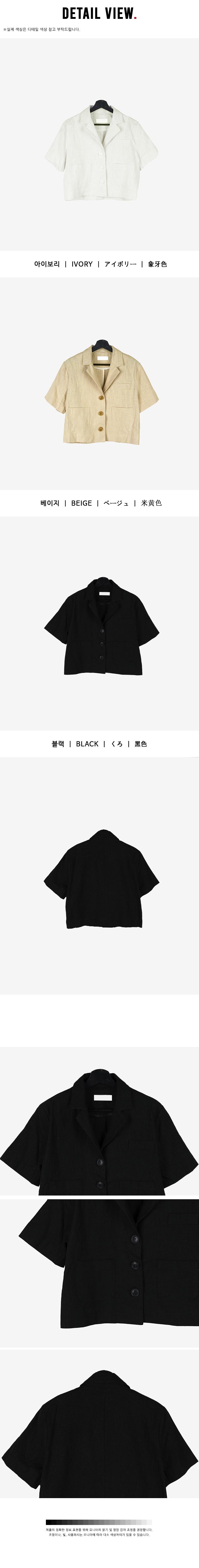 Scott Basic Linen Short Jacket