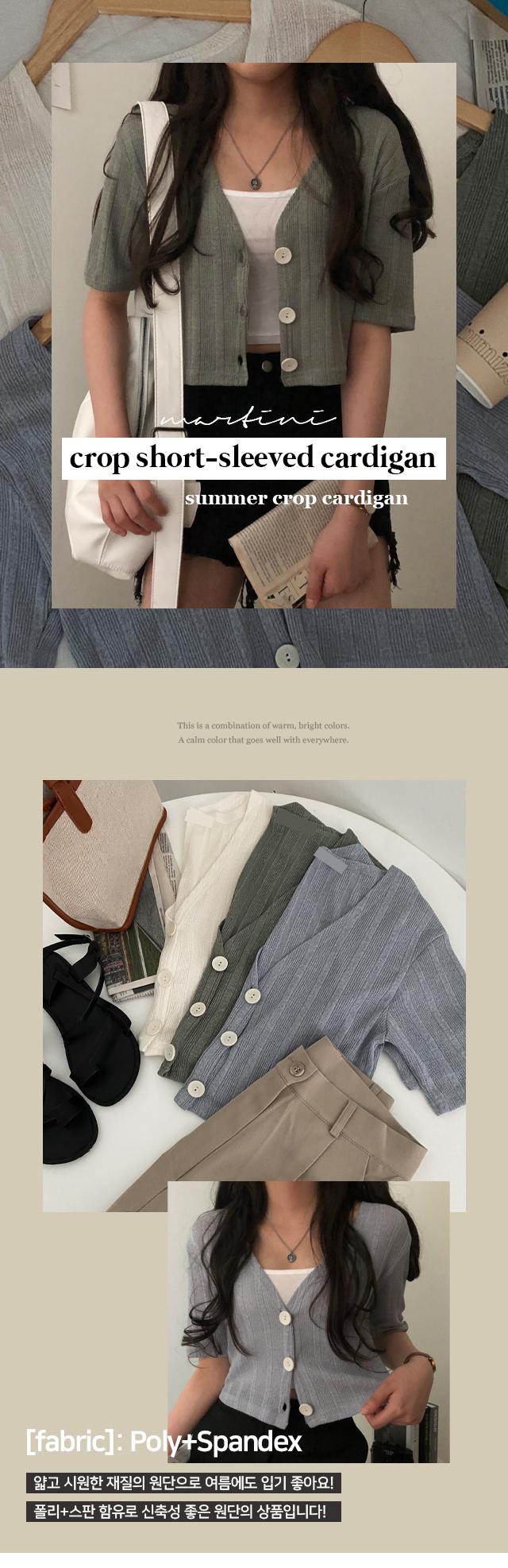 Martini cropped Ribbed short-sleeved cardigan