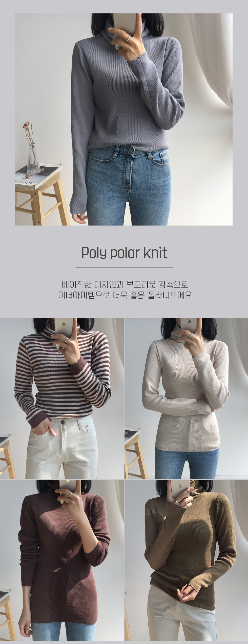 Poly Turtleneck Knitwear