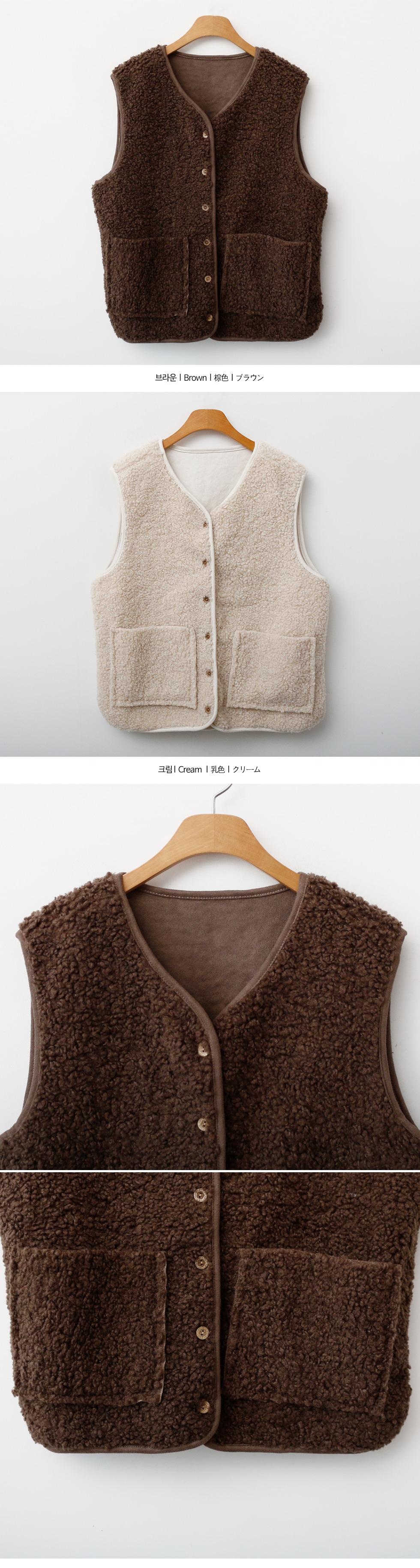 Wool Button Vest