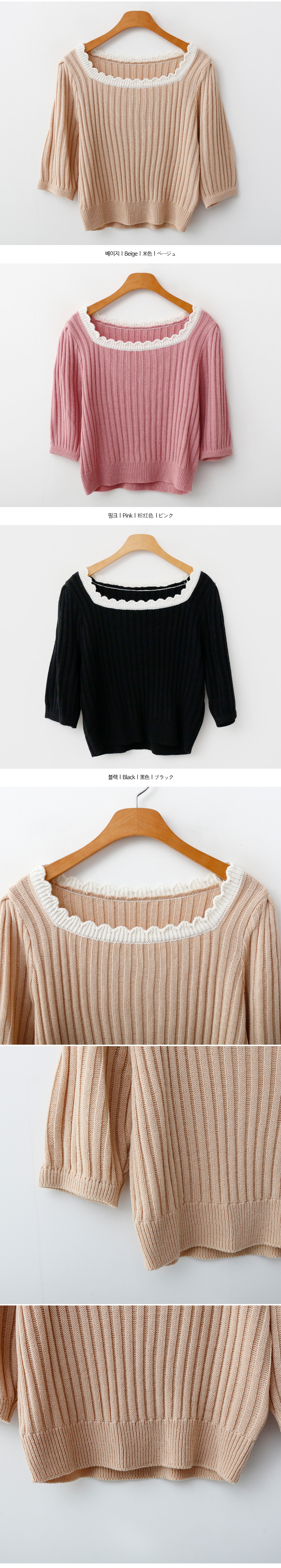 Square Lace Knitwear