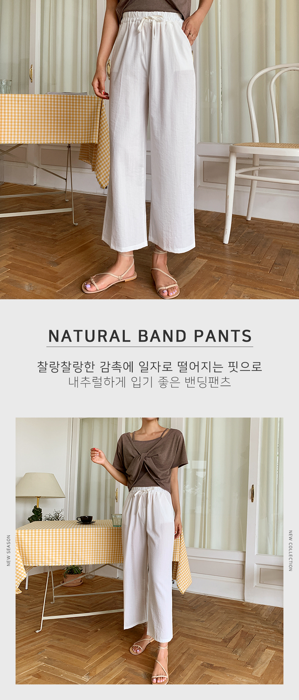Natural mood band pants