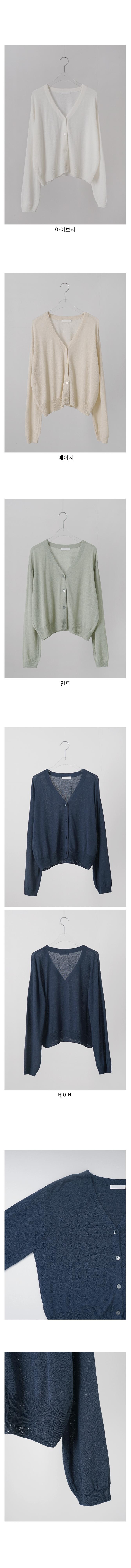 linen light cardigan (4colors)
