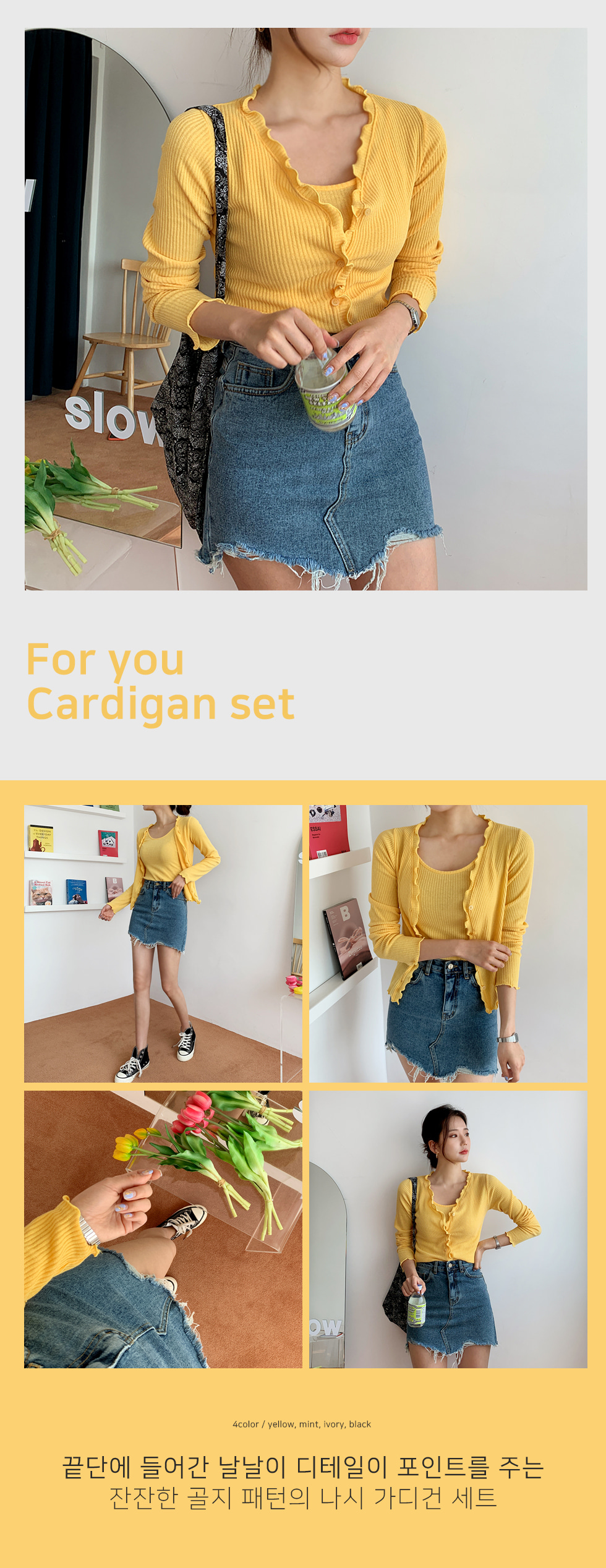 Breast Cardigan Set