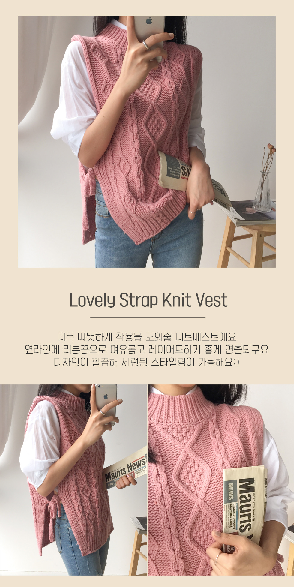 Strap 꽈 Vest