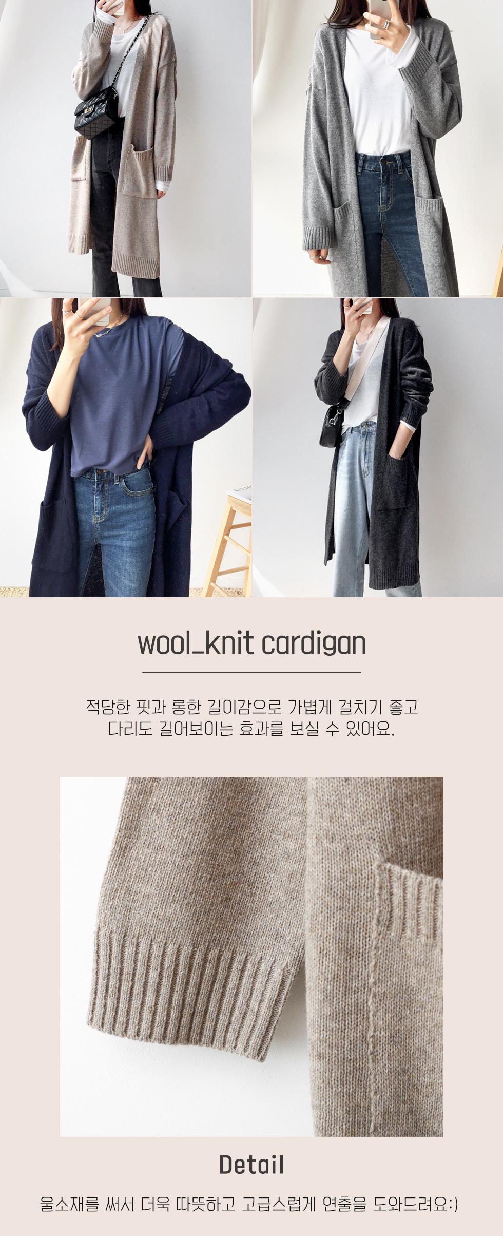 Nine long knit cardigan