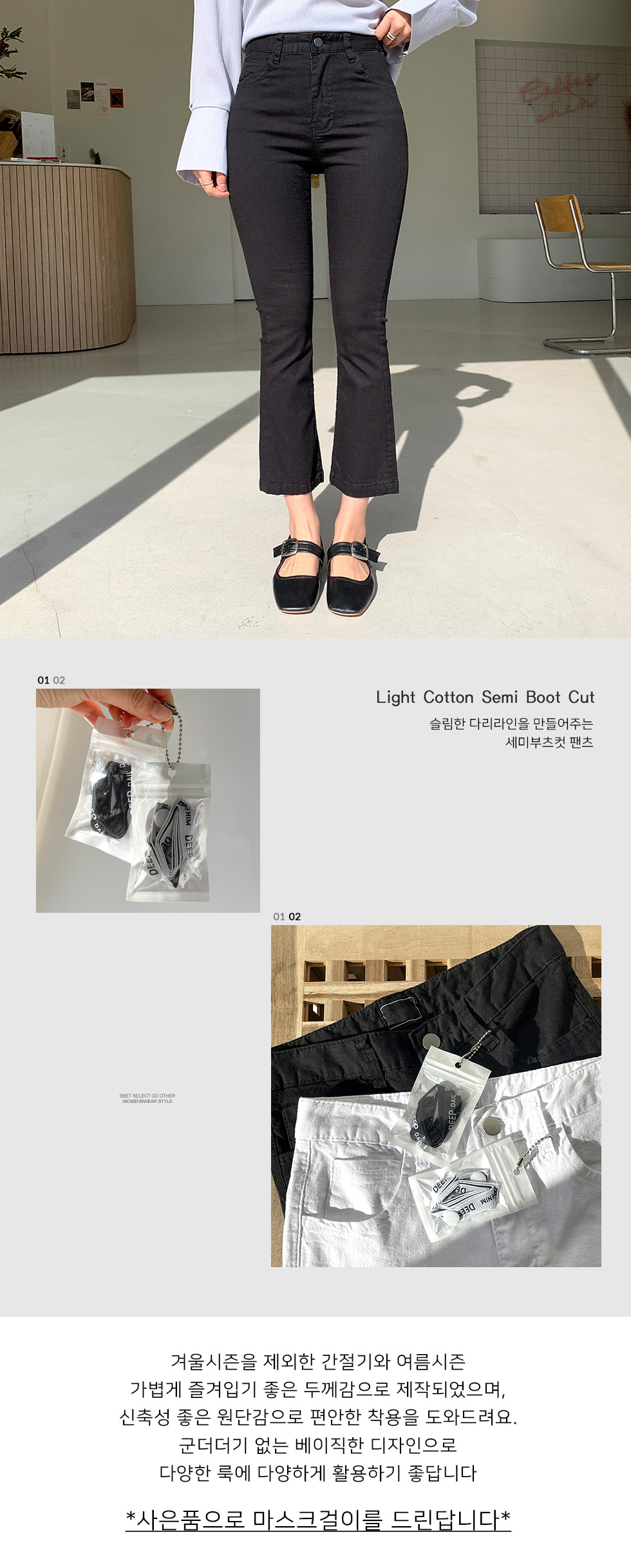 Light Cotton Semi Flared