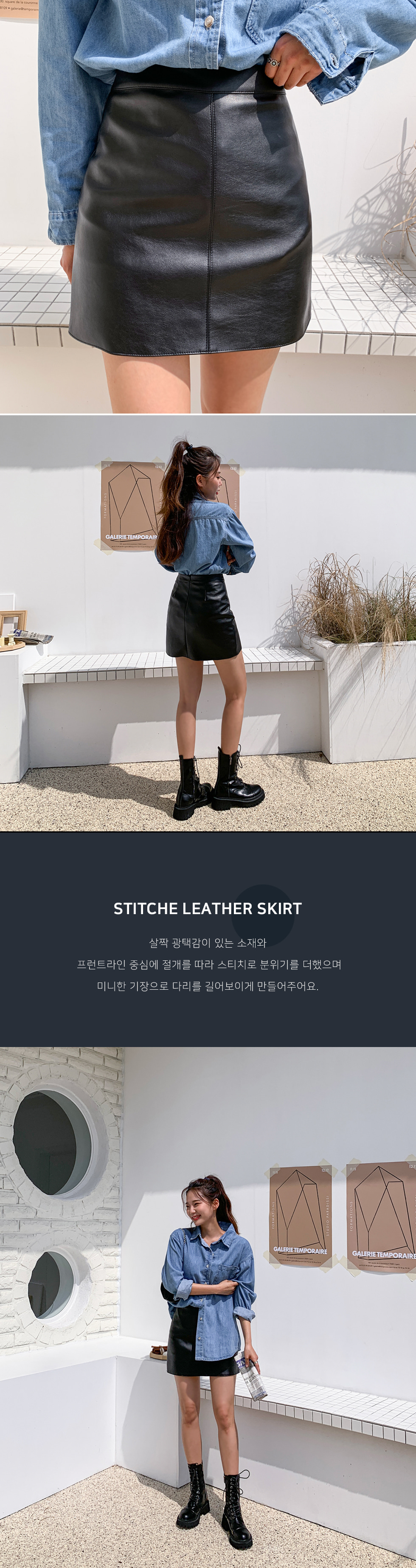 Stitched leather skirt