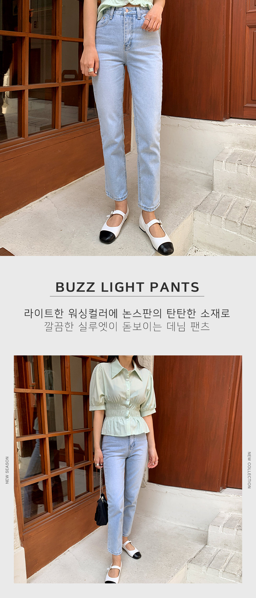 Buzz light pants