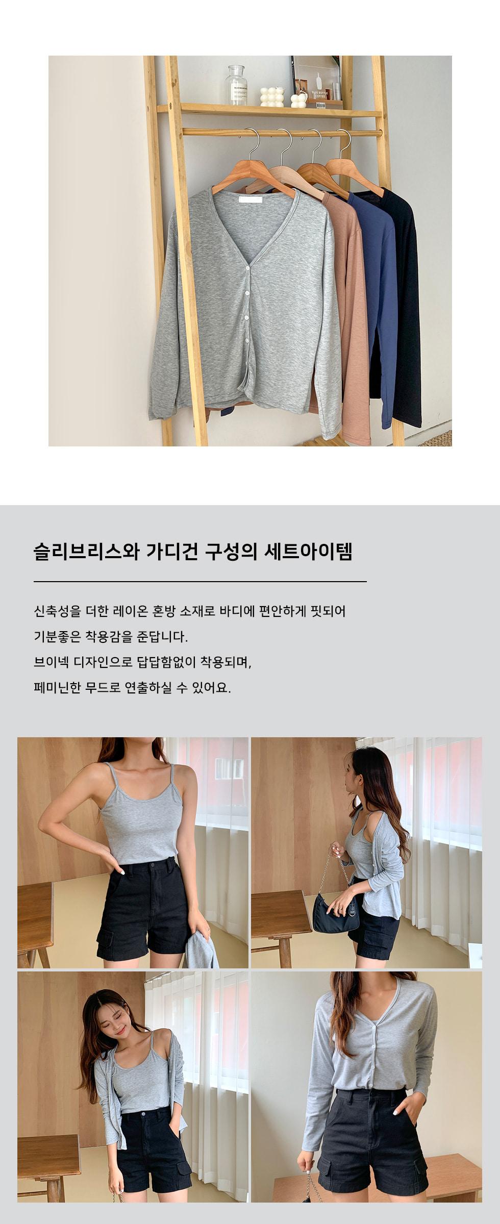 Slim Sleeveless Cardigan Set