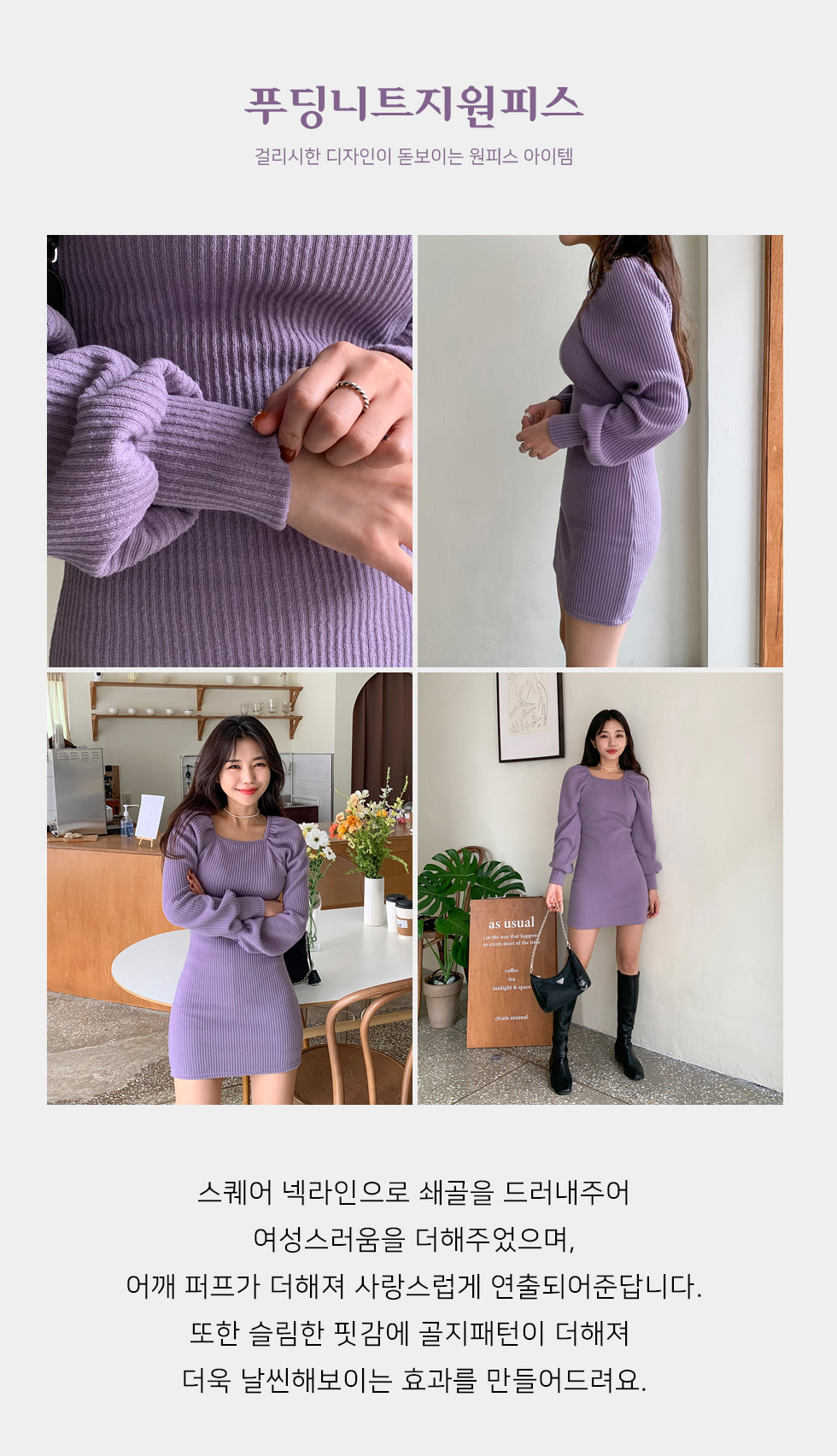 Pudding Knitwear Support Piece