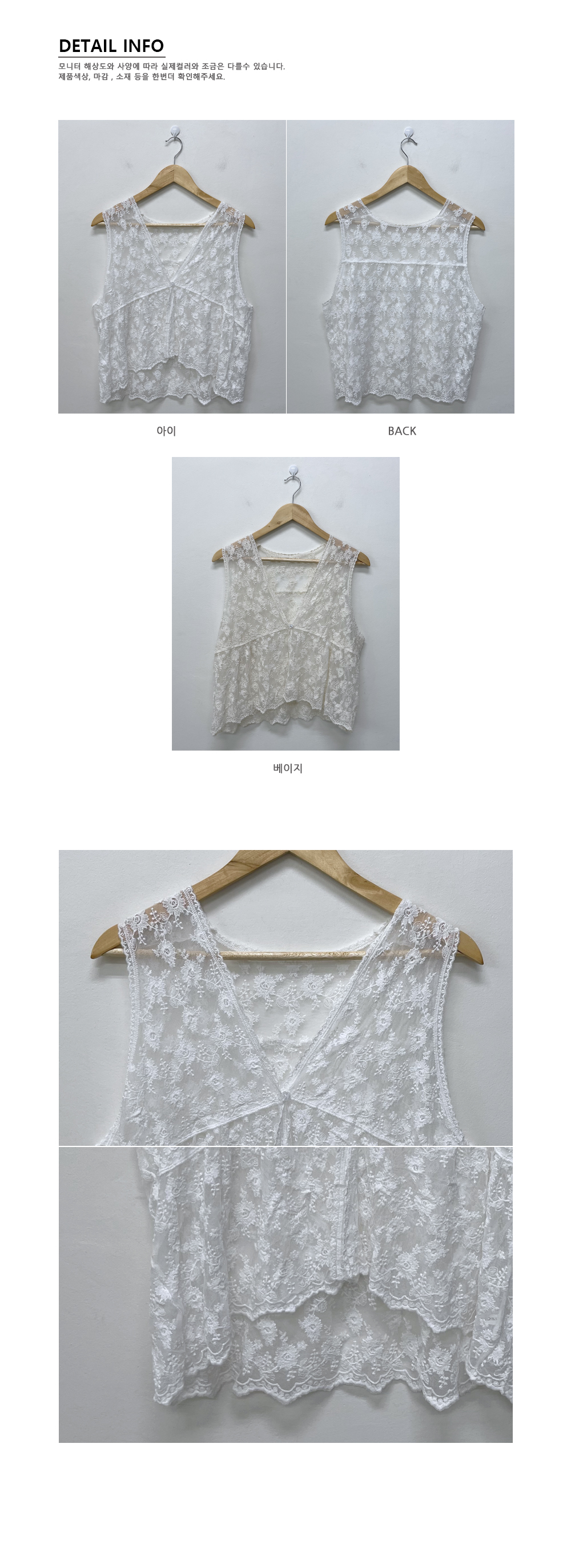 fabric weight lace vest