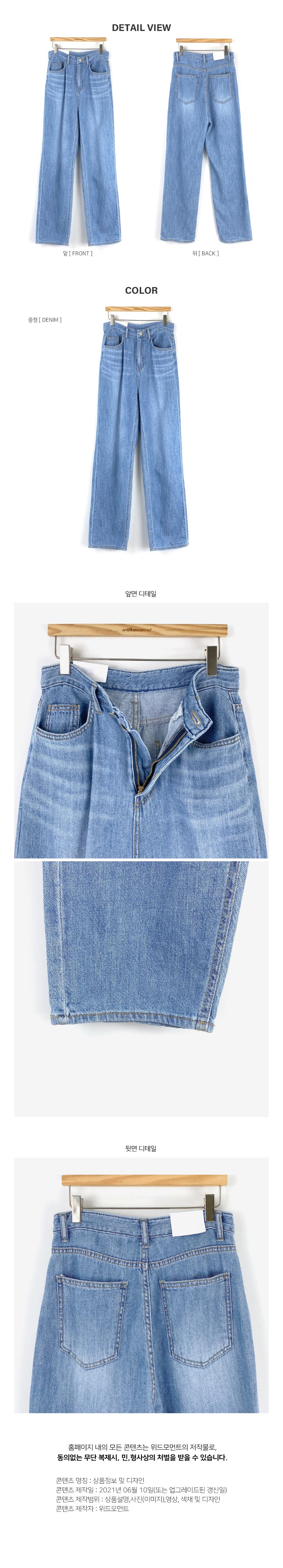 Summer Long Wide Denim Pants