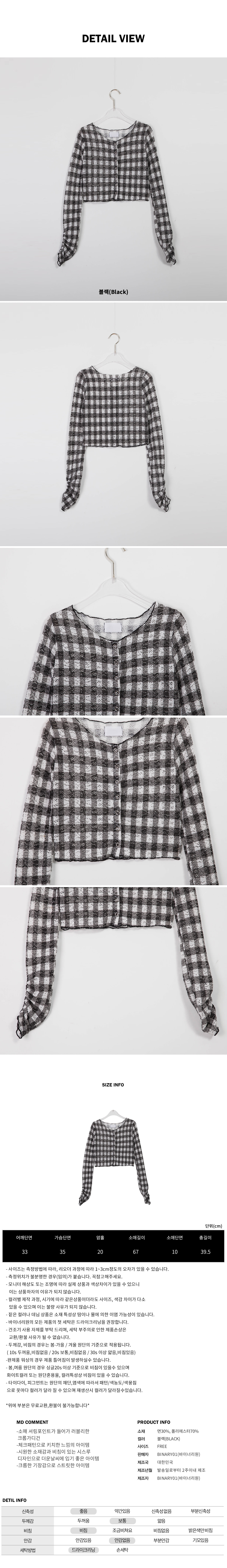 checker ray cropped cardigan