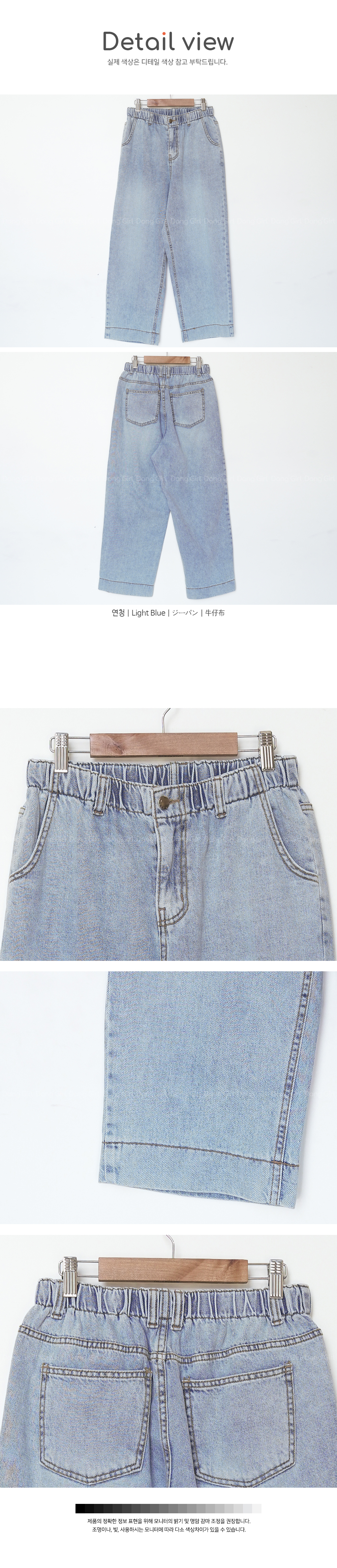 Big Size 26-38 Inch Every Banding Wide Denim Pants
