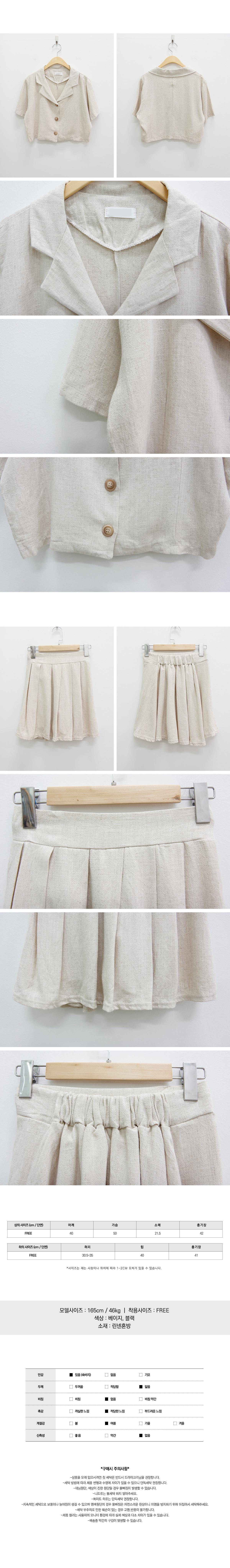 May Jacket + Skirt Set