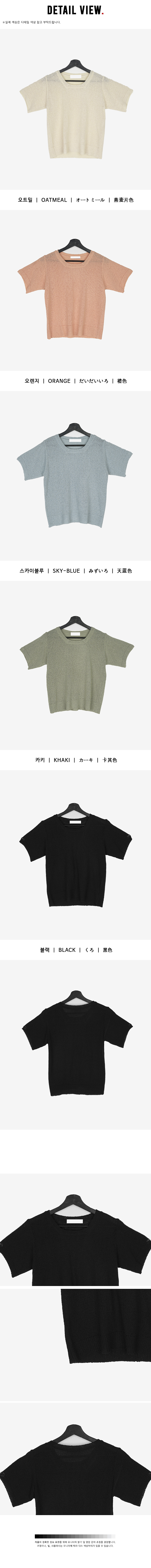 Andra Square Bookle Short Sleeve Knitwear
