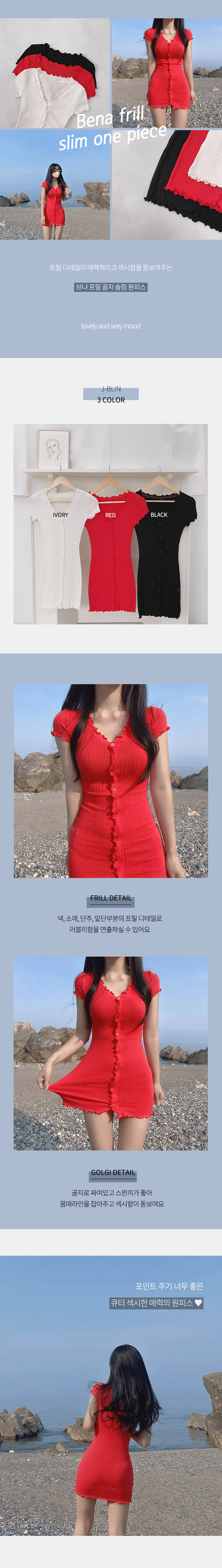 Bena frill Ribbed slim Dress