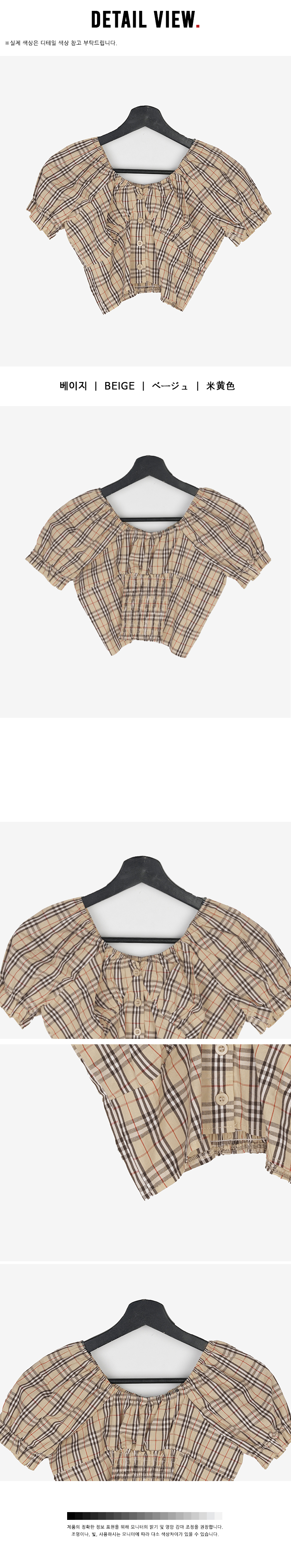 Verbrine check cropped blouse