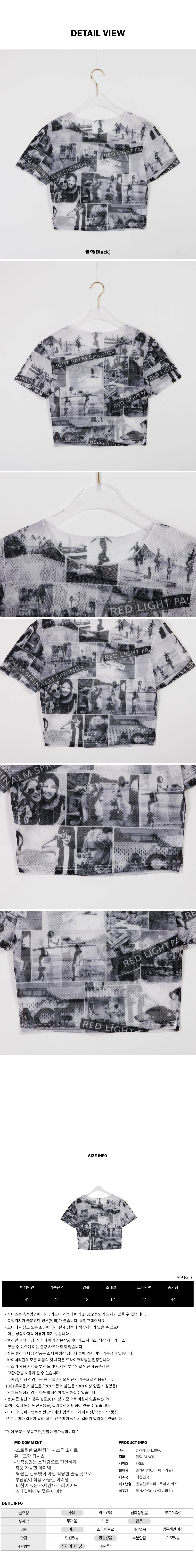 see-through ribo print T-shirt
