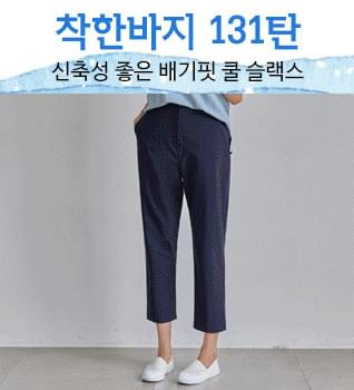 Nice Pants 131/ Stretchy Baggy Fit Cool Slacks #79160
