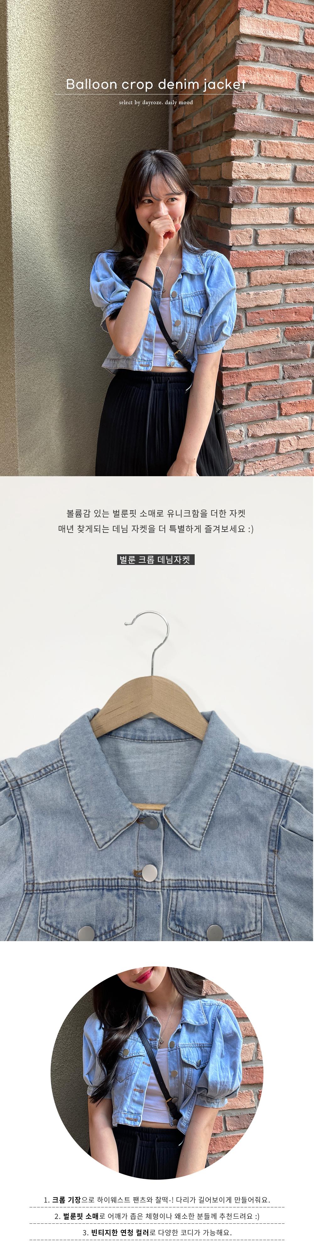 balloon cropped denim jacket