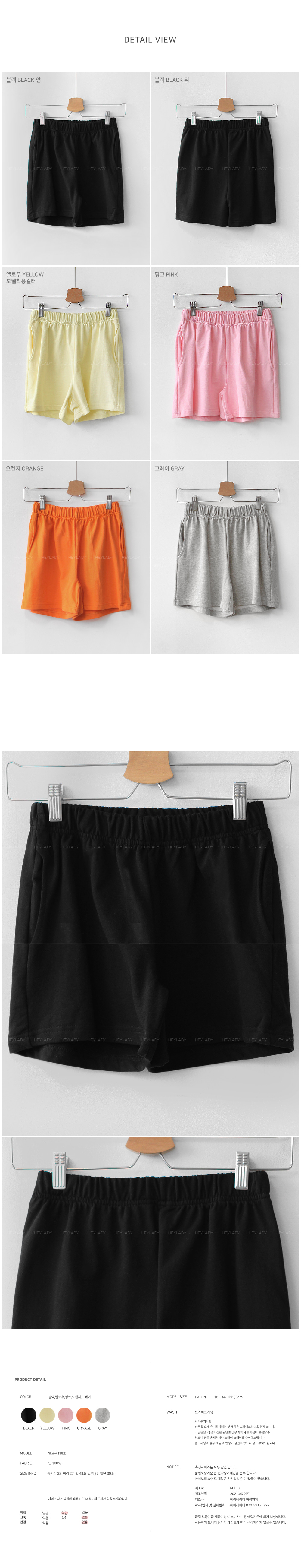 Key Rib Cotton Short Pants