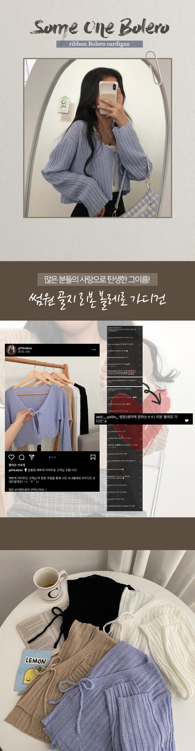 Sseomwon Ribbed ribbon bolero cardigan