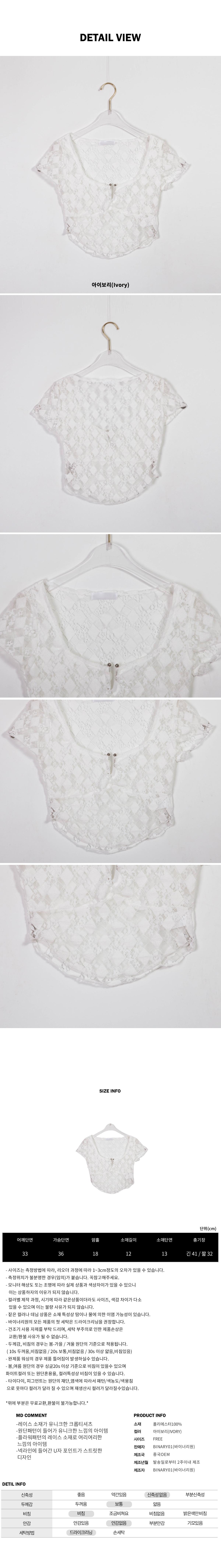 lace rib cropped T-shirt
