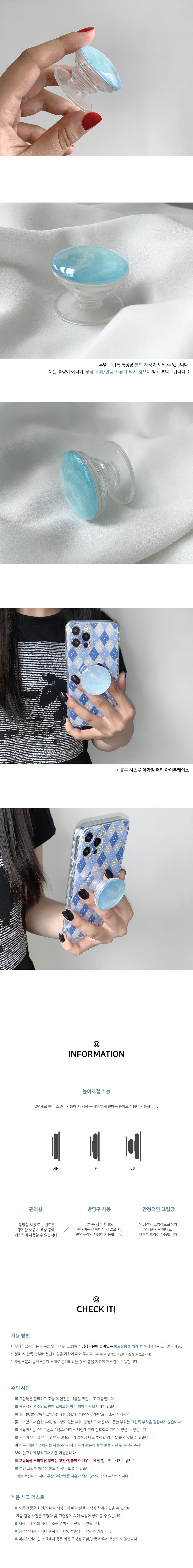 Sky Blue Gradient Stereoscopic Transparent Smart Talk Grip Talk