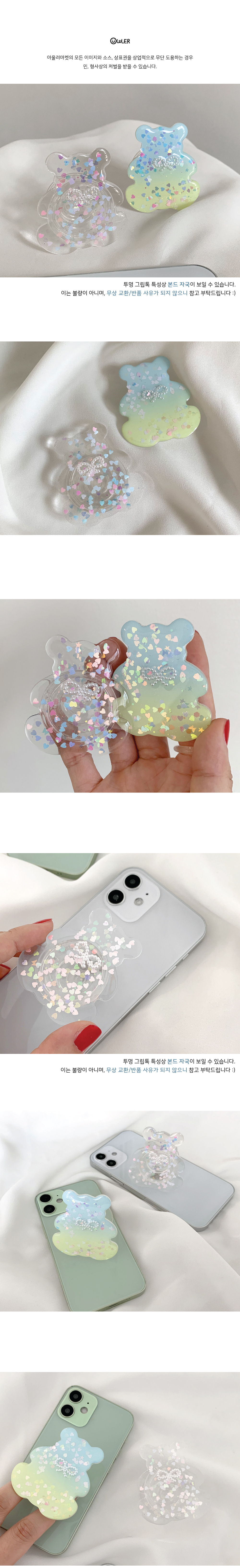 Pearl Ribbon Teddy Bear Glitter Epoxy Transparent Smart Tok Grip Tok