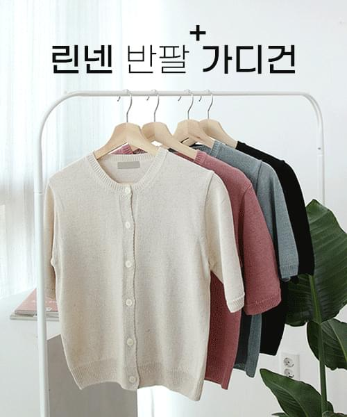 paper linen cardigan