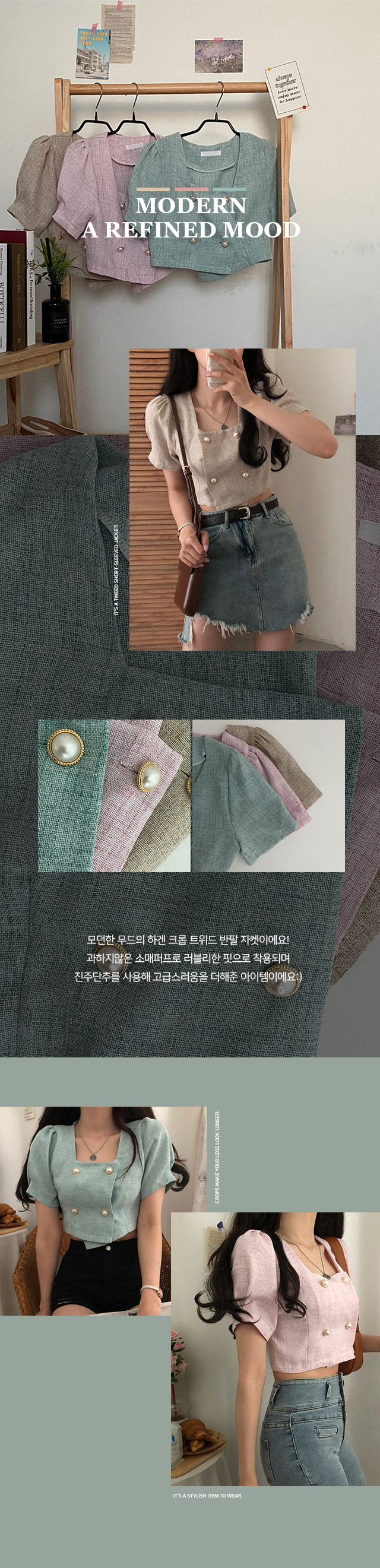 hagen cropped tweed short sleeve jacket
