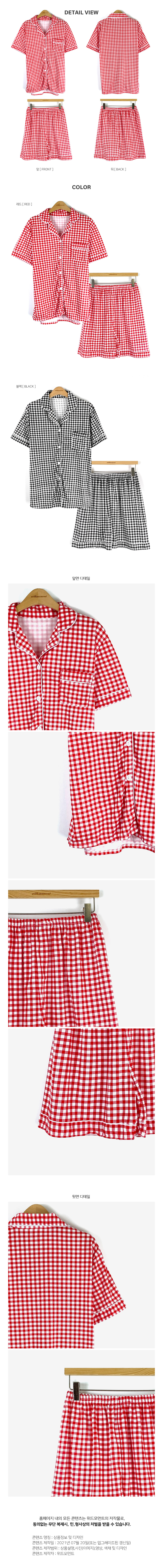 Punch Check Short Sleeve Pajama - 2color