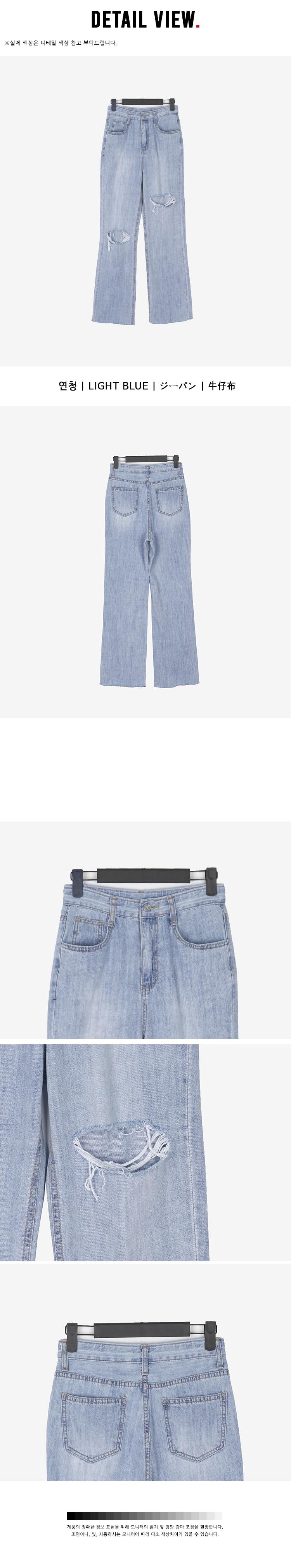 Reddenly Damage Date Denim Pants