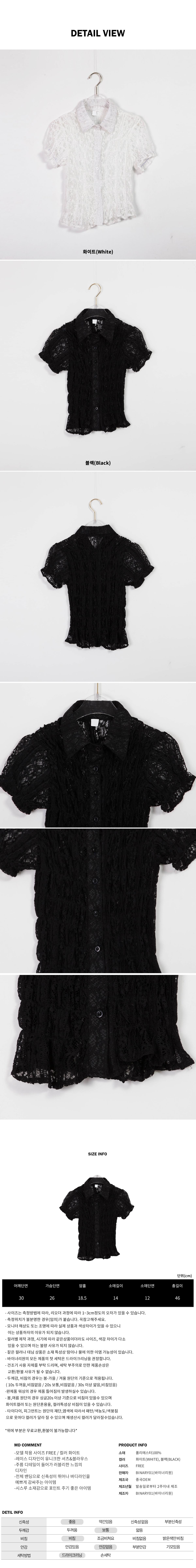 Lace D'Anne Shirt & Blouse