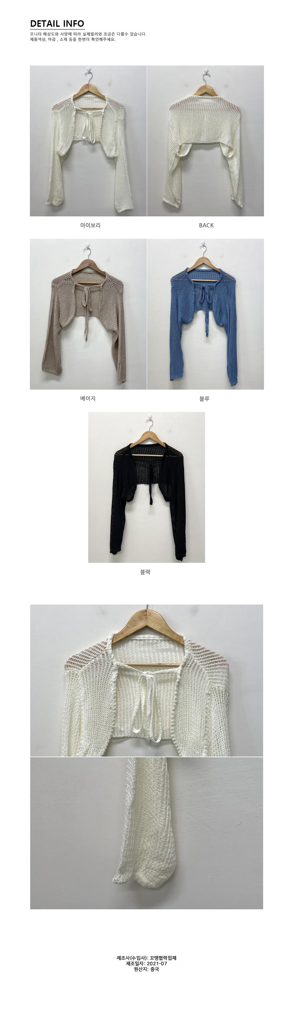 Ribbon Crop Net Bolero Cardigan