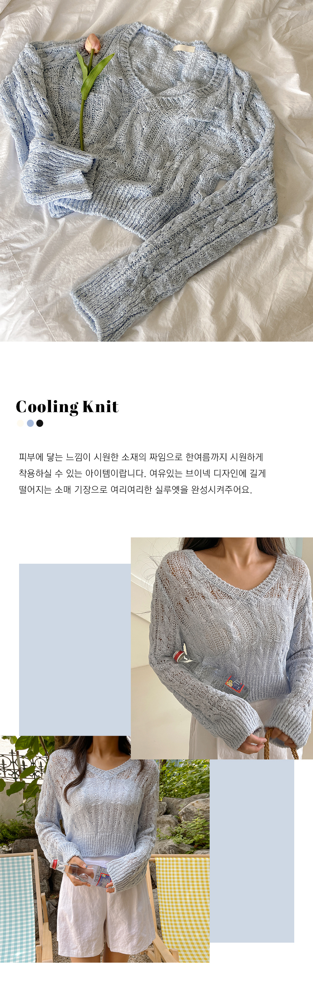 Typing Cooling Knitwear