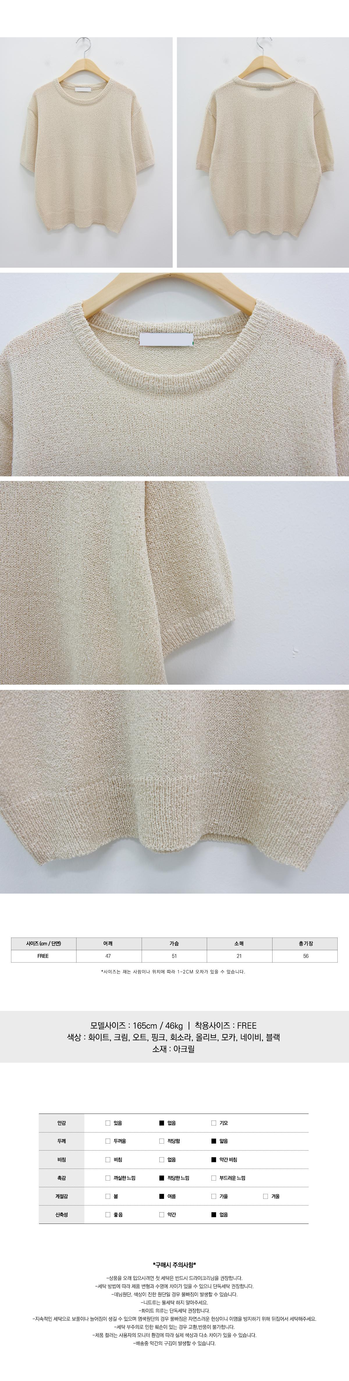 Fresh Cream Round Knitwear