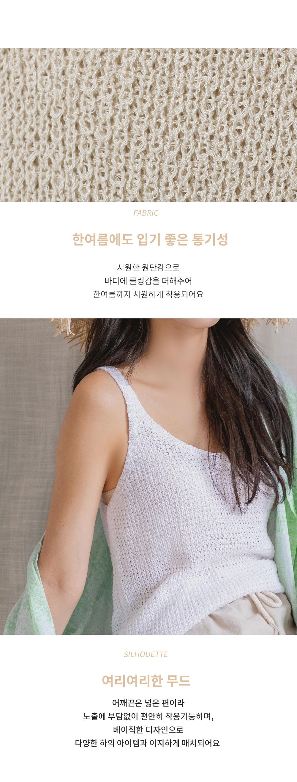 Distie Knitwear Sleeveless
