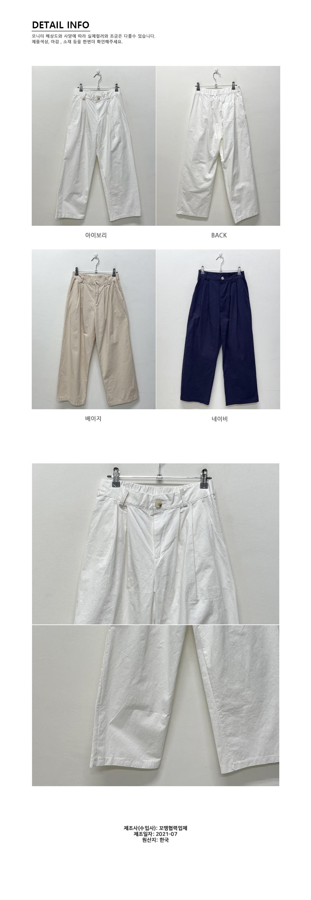 Modern Cotton Pintuck Wide Pants