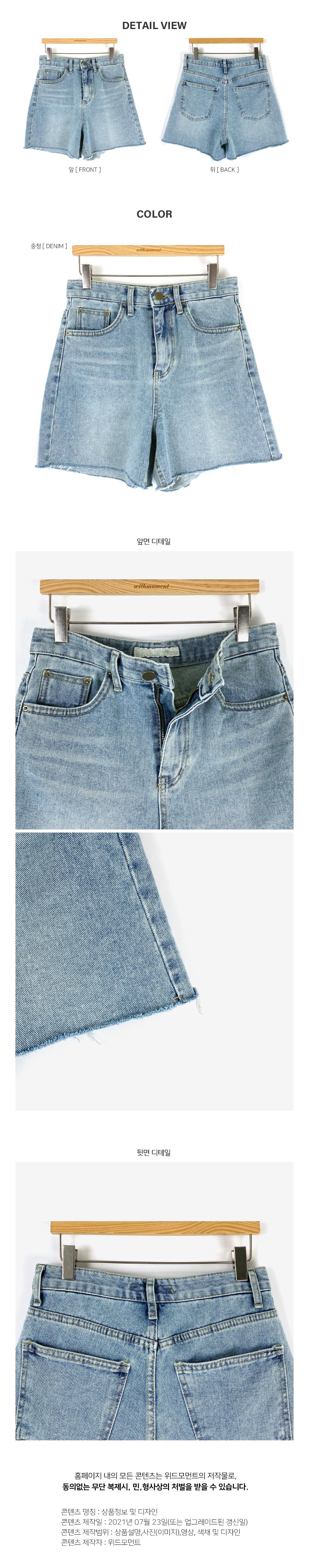99 3-Part Cut Denim Pants